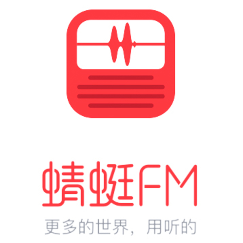 蜻蜓FM is hiring on Meet.jobs!